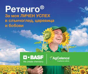 BASF Retengo
