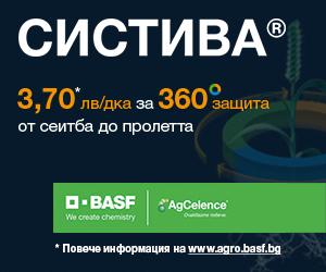 BASF systiva